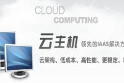云目录为站长送福利,免费国内、香港独立IP免备案空间