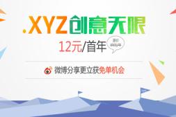 万网免费.XYZ每天限量送完截止