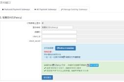 开源有赞WHMCS免签支付网关接口