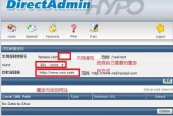 DirectAdmin:如何设定网站重定向