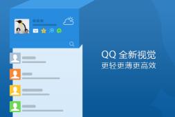 腾讯QQ5.5 正式版11447去广告绿色版