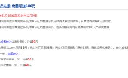8元注册CN域名(活动)