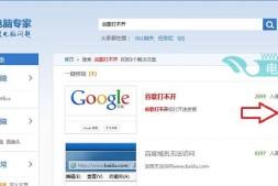 解决2014年谷歌被中国屏蔽之后打不开的方法