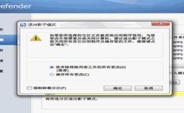 影子卫士 v1.4.0.558 中文版|注册机