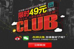 3元注册.CLUB域名