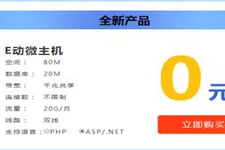 E动网提供ASP/PHP双线国内主机