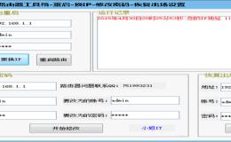 小旭IT路由器工具箱-重启-换IP-修改密码-恢复出场设置