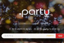 免费party域名