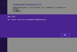 win8/8.1无需插入介质恢复电脑或重置系统(无需插入介质,原本提示需要插入介质)