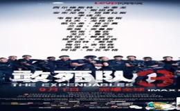 2014动作大片《敢死队3》720p.国英双语.HD中字下载