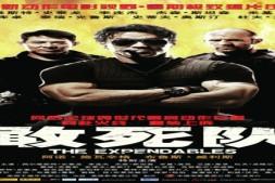 2010年美国6.5动作惊悚片《敢死队》BD国英双语双字