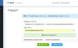 Transfer For WHMCS(用户产品过户插件) 开心版
