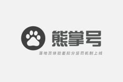 wordpress熊掌号改造