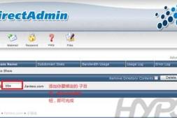 DirectAdmin:怎样建立子域名