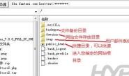DirectAdmin:FTP中各文件目录的说明