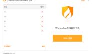 一键解密 火绒推出WannaRen勒索病毒解密工具