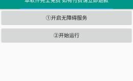 【更新手机版】狗东618叠蛋糕 脚本 懒人一键安装包