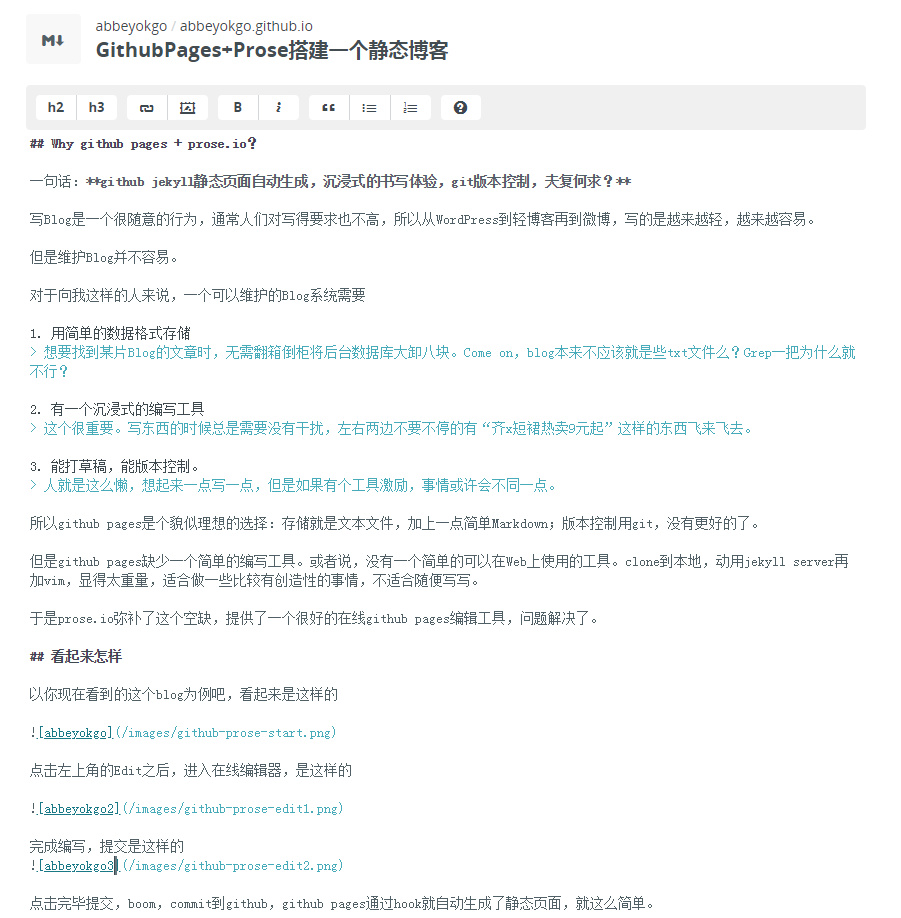 GithubPages+Prose搭建一个静态博客
