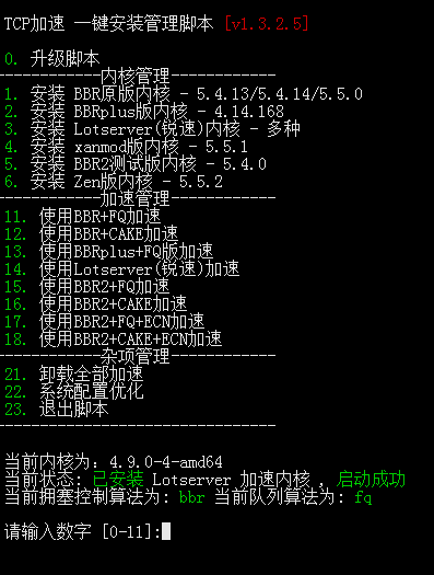 bbr/bbrplus/bbr2/锐速内核安装脚本更新测试版