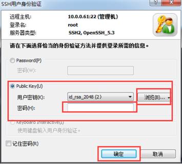 端使用密钥登录服务器